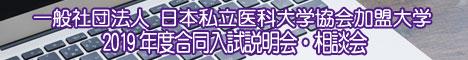 私立医科大学協会合同入試説明会・相談会