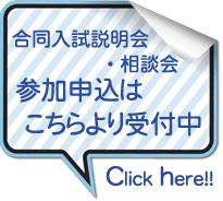 申込ページ