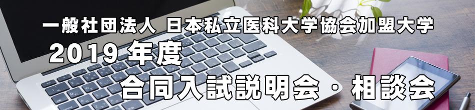 医大協 合同入試説明会・相談会